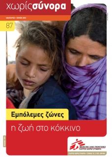 """Περιοδικό """"Χωρίς Σύνορα"""" ΙΑΝΟΥΑΡΙΟΣ-ΙΟΥΝΙΟΣ 2013"""